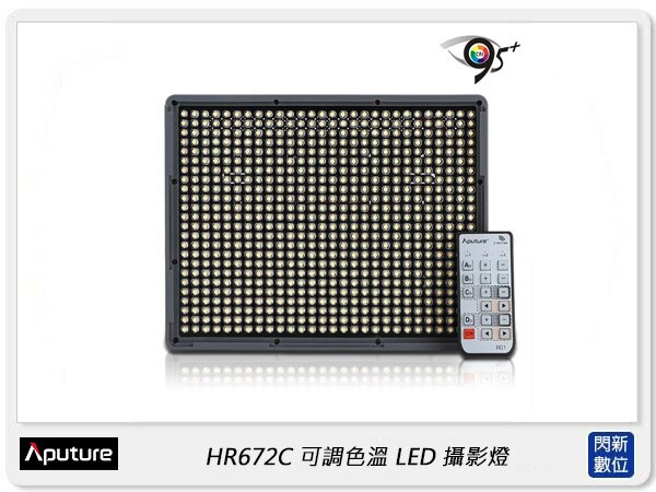 【滿3000現折300+點數10倍回饋】Aputure 愛圖仕 Amaran 愛朦朧 HR672C LED攝影燈 可調色溫 含2顆F970電池(公司貨)