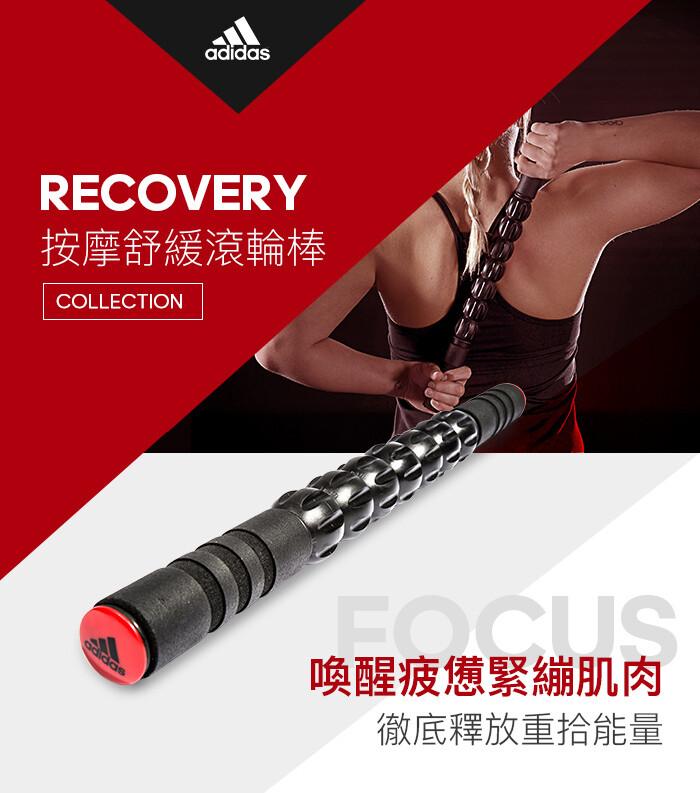 adidas recovery 按摩舒緩滾輪棒原廠公司貨保證