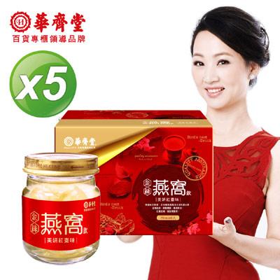 華齊堂 金絲燕窩-美妍紅棗味(75mlx6瓶)5盒