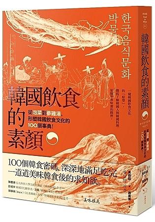 韓國飲食的素顏: 從泡菜到蔘雞湯,形塑韓國飲食文化的100個事典