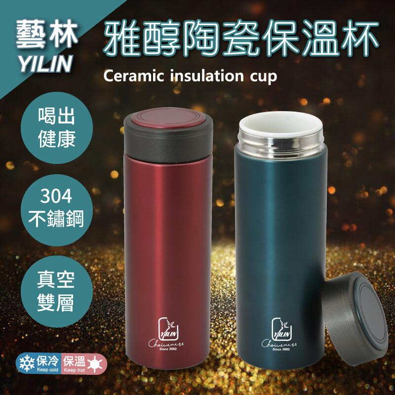 藝林高溫白瓷保溫杯可耐酸鹼 讓您安心盛裝咖啡、中藥、乳品、茶類、酸性飲料等飲品 不怕吸附異味,可保留飲品原汁原味且無金屬味不變質 -----------------------------------
