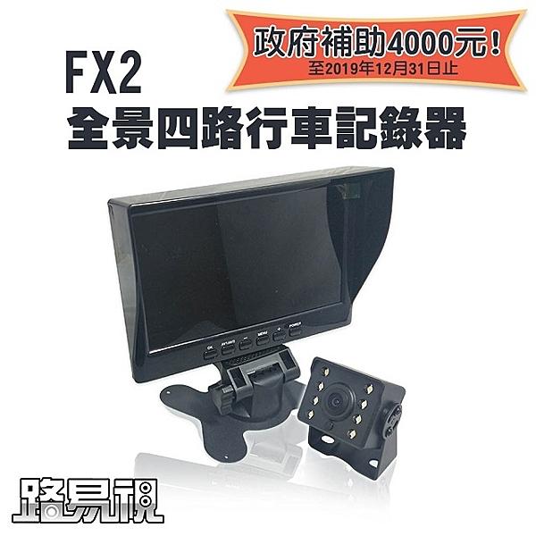 送64g【路易視】FX2 四路全景監控 行車視野輔助系統 行車紀錄器、大貨車、大客車及各式車輛適用