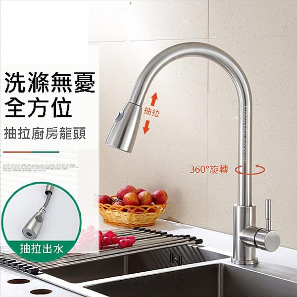 【304伸縮龍頭】廚房流理台SUS304不鏽鋼無鉛水龍頭 冷熱混合抽拉式萬向蛇管 雙模式起泡器
