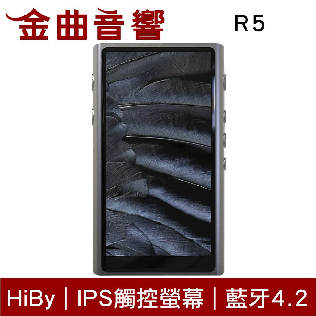 HiBy 海貝 R5 銀色 輕巧便攜 音樂播放器 | 金曲音響