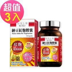 台鹽生技 納豆紅麴膠囊(90粒x3瓶,共270粒)