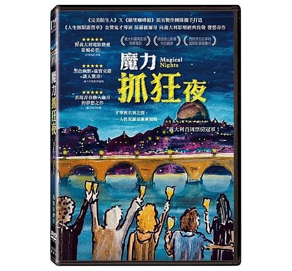 【停看聽音響唱片】【DVD】魔力抓狂夜