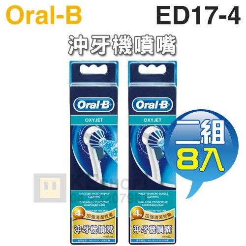 德國百靈 Oral-B-沖牙機噴嘴 4入 ED17-4 2組入