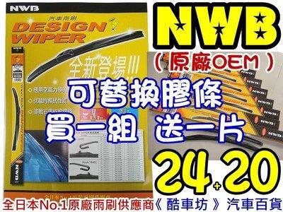 24+20 買一組送一片《酷車坊》日本原廠正廠OEM NWB三節式軟骨雨刷 LANCER GALANT CAMRY