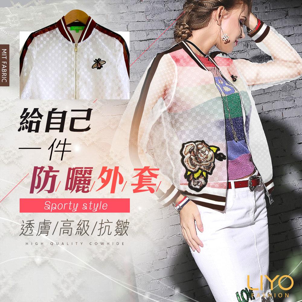 外套-liyo理優-歐美運動風透膚蕾絲時尚防曬棒球外套l918002