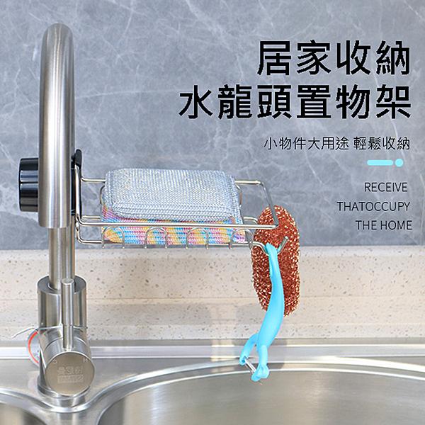 【水龍頭瀝水籃】C款 廚房水槽不銹鋼收納架 衛浴室可調節水管不鏽鋼置物架 抹布吊掛架 瀝水架