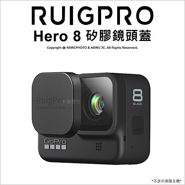 睿谷 GoPro Hero 8 矽膠鏡頭蓋 矽膠蓋 保護蓋 防塵蓋 防刮傷 副廠 專用配件【可刷卡】薪創數位