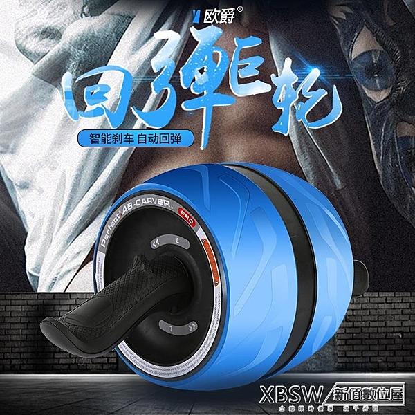 男腹肌輪回彈健腹輪練腹肌滾輪收腹器健身器材家用捲腹輪CY『新佰數位屋』
