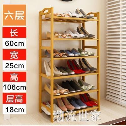 鞋架多層經濟型木制簡易家用50cm60四層長寬左右木頭實木六層