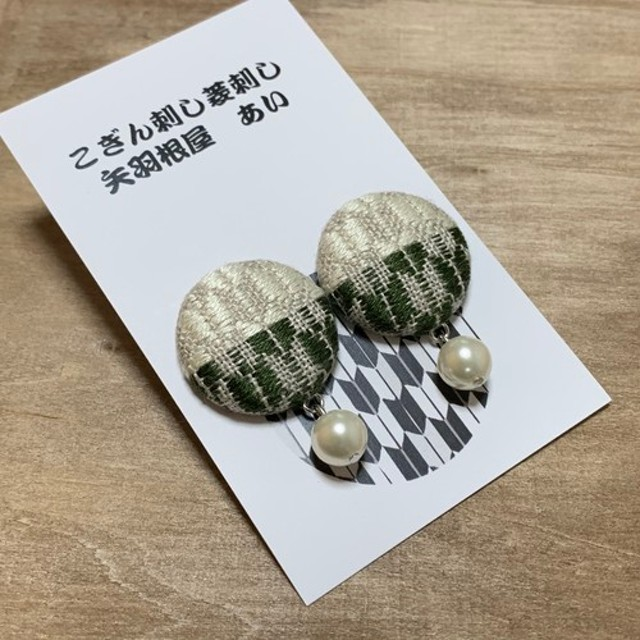 シロ×グリーン ゆきんこ ️矢根のこぎん刺しピアス/イヤリング