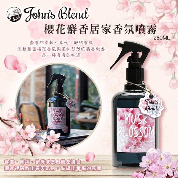 日本 John's Blend櫻花麝香居家香氛噴霧 280ml