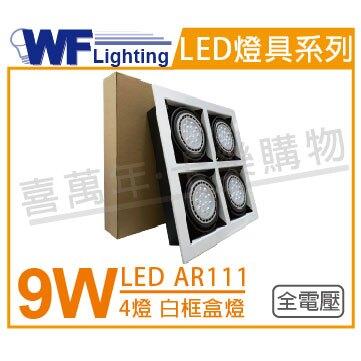 舞光 DL-31015W-WR LED 9W 4燈 2700K 黃光 全電壓 AR111 白框 盒燈 崁燈 _ WF431045