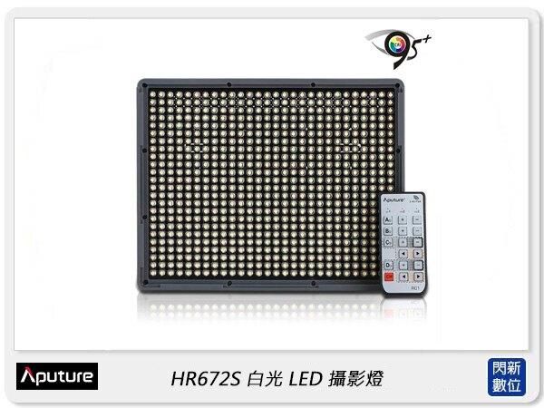 【滿3000現折300+點數10倍回饋】Aputure 愛圖仕 Amaran 愛朦朧 HR672S LED攝影燈 白光 含2顆F970電池(公司貨)