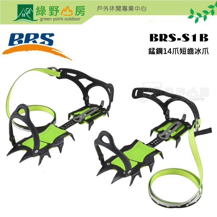 BRS 錳鋼14爪綁帶式短齒冰爪 休閒款 雪豹 兄弟 14齒 綁帶式 雪訓 雪地 BRS-S1B 綠野山房