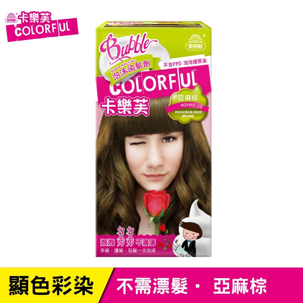 卡樂芙 泡泡染髮劑(50g+50g/盒)-亞麻棕【美吾髮官方旗艦店】