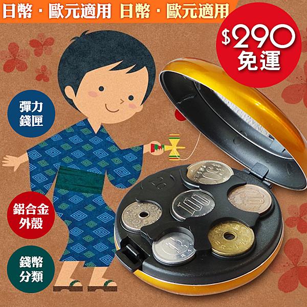 【$290免運】日幣 歐元 硬幣收納盒 零錢收納盒 0166 旅行 日本旅遊 零錢盒 硬幣盒 日幣 歐元