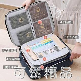 居家家便攜多層證件包旅游多功能護照包旅行護照保護套收納包卡包 聖誕節全館免運