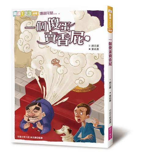 一個傻蛋賣香屁(2019新版)[88折]11100877790