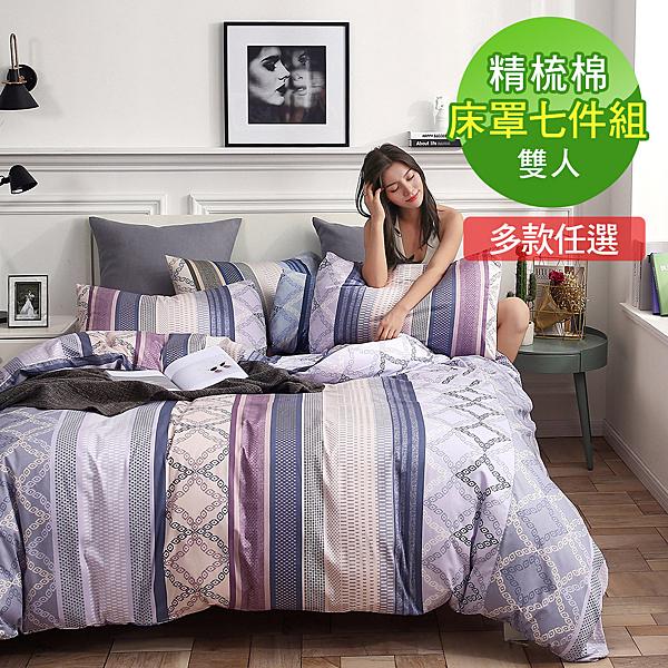 【McQueen 麥皇后】膠原蛋白保水純棉雙人床罩七件組(多款任選)