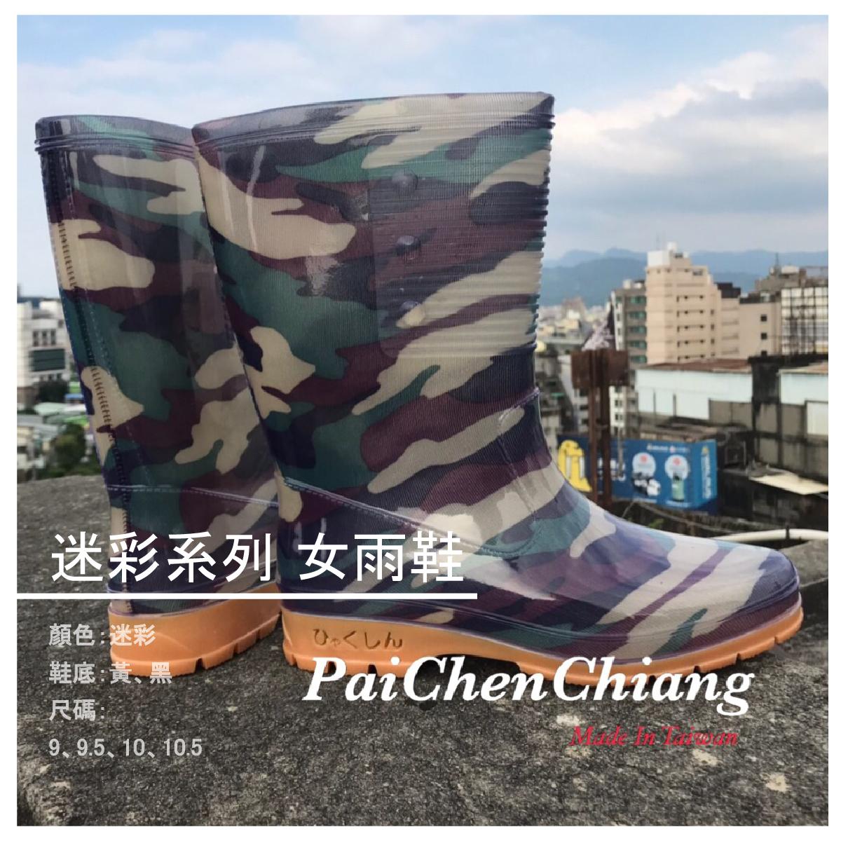 【百振江雨鞋】迷彩系列 女雨鞋