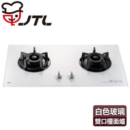 【喜特麗】雙口白色強化玻璃易潔檯面爐JT-GC209AW(送全國原廠基本安裝)