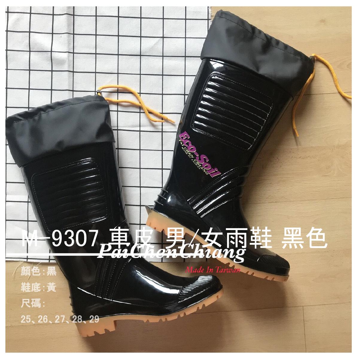 【百振江雨鞋】M-9307 車皮 男/女雨鞋 黑色
