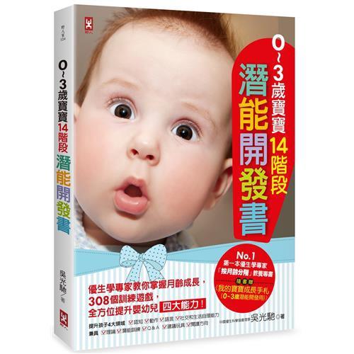 0~3歲寶寶14階段潛能開發書(二版):優生學專家教你掌握月齡成長,308個訓練遊戲,全方位提升嬰幼