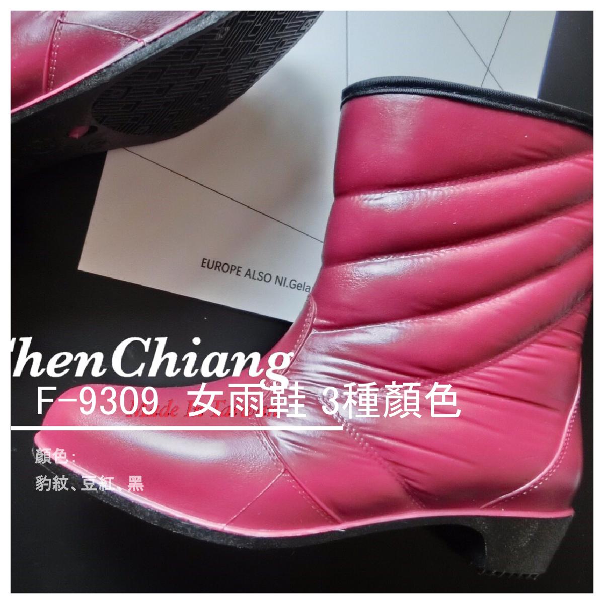 【百振江雨鞋】F-9309 女雨鞋 3種顏色