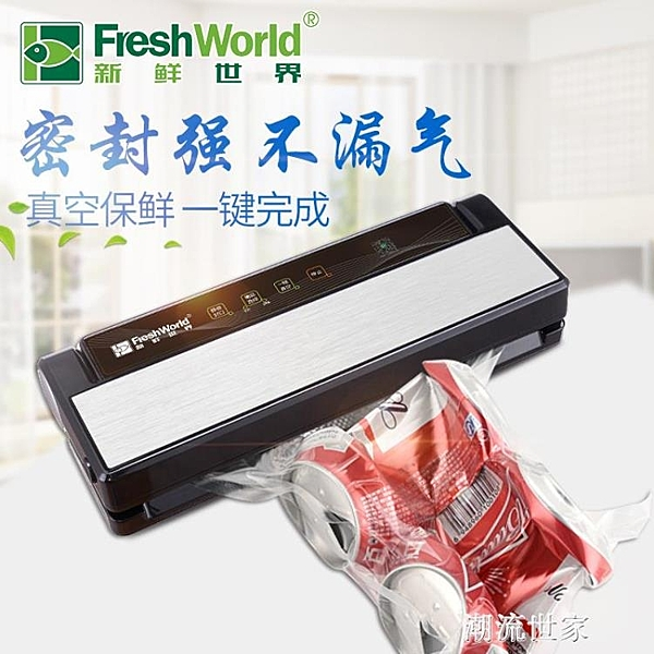 全自動小型家用阿膠糕抽真空機包裝機食品干濕商用茶葉打包封口機MBS『潮流世家』
