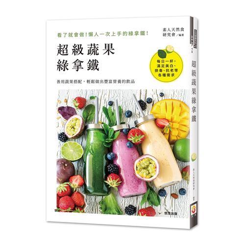 超級蔬果綠拿鐵[88折]11100889599