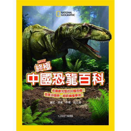 國家地理終極中國恐龍百科[88折]11100874622