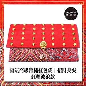 摩達客 福氣高級錦繡紅包袋(紅福波浪款)招財皮夾錢包