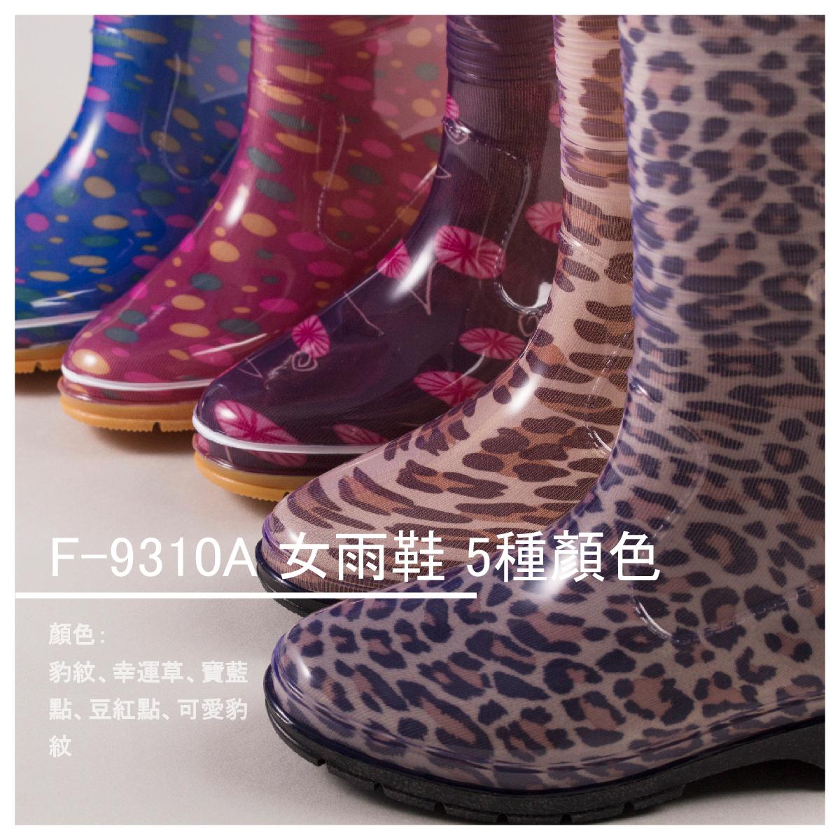 【百振江雨鞋】F-9310A 女雨鞋 5種顏色