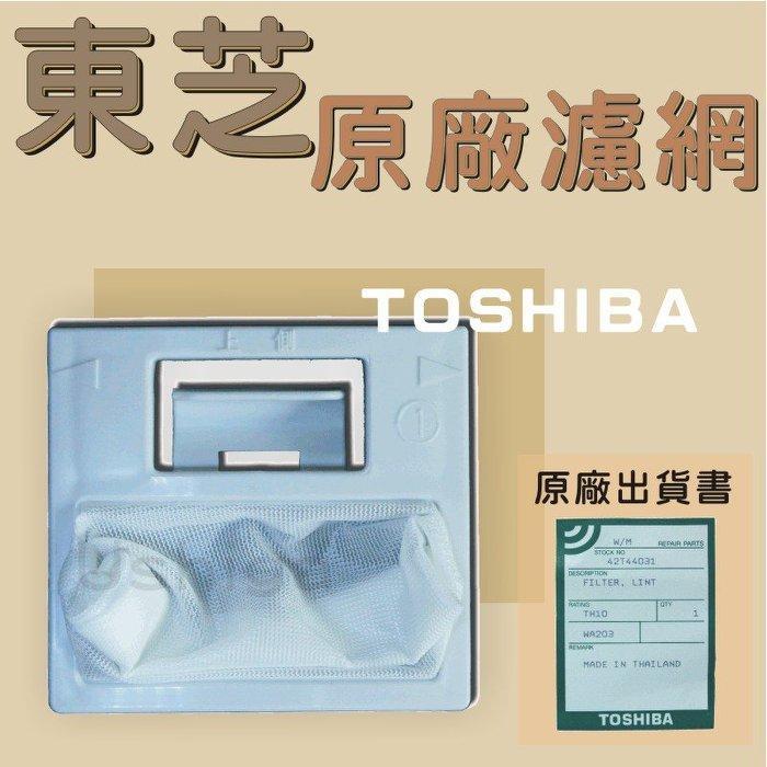 [原廠] 東芝洗衣機濾網AW-D1100S-D1120S-VB10GS-DD1190S(W)-G1050S-G9230S