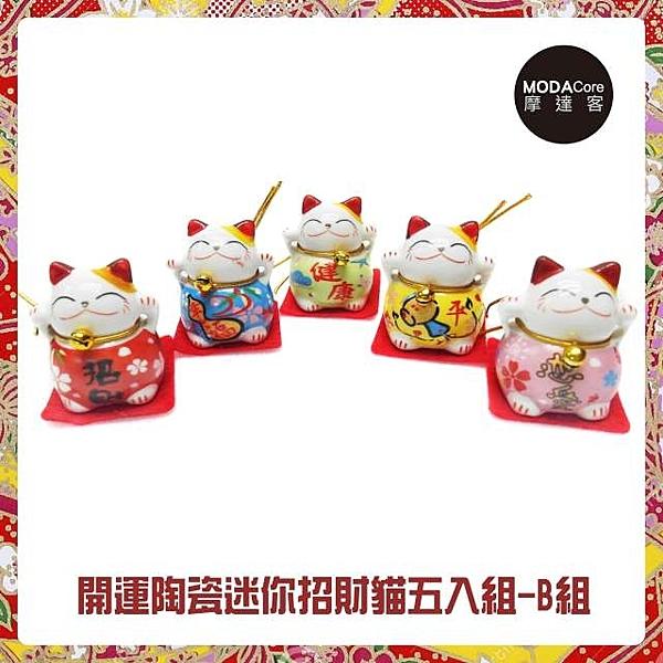 摩達客 農曆新年春節◉開運陶瓷迷你招財貓五入組-B組幸福健康戀愛-擺飾桌飾