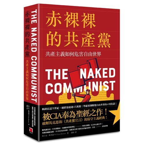 赤裸裸的共產黨:共產主義如何危害自由世界[79折]11100885730