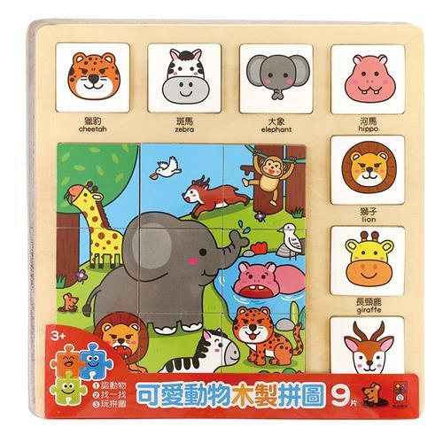 可愛動物木製拼圖[88折]11100895081