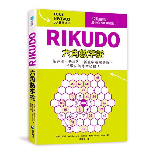 RIKUDO六角數字蛇:新符號、新規則、新數字邏輯遊戲,6大難度級別,挑戰你的思考極限![88折]