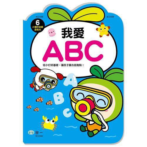 我愛ABC(小種籽習寫本)[79折]11100865836