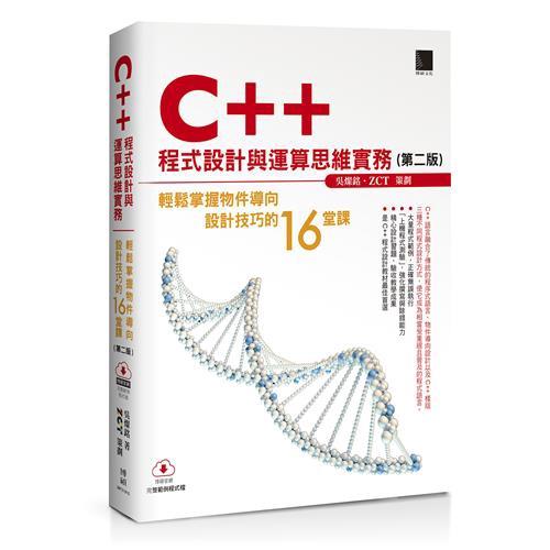 C++程式設計與運算思維實務-輕鬆掌握物件導向設計技巧的16堂課(第二版)[88折]11100893011