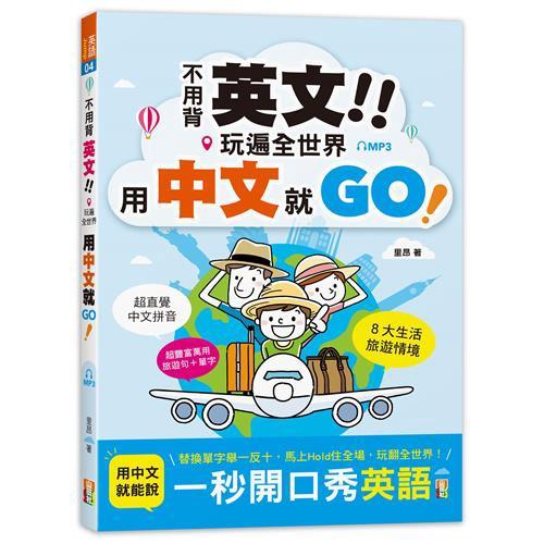 不用背英文!玩遍全世界用中文就GO (25K+MP3)[88折]11100895209