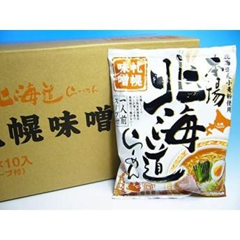 藤原製麺 本場北海道らーめん 札幌味噌 115.5g 1ケース(10食入)