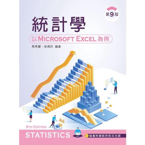 統計學-以 Microsoft Excel 為例(第九版)【附範例光碟】