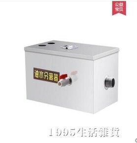 油水分離器隔油池過濾器餐飲廚房處理器不銹鋼專用污水商用過油器 清涼一夏特價