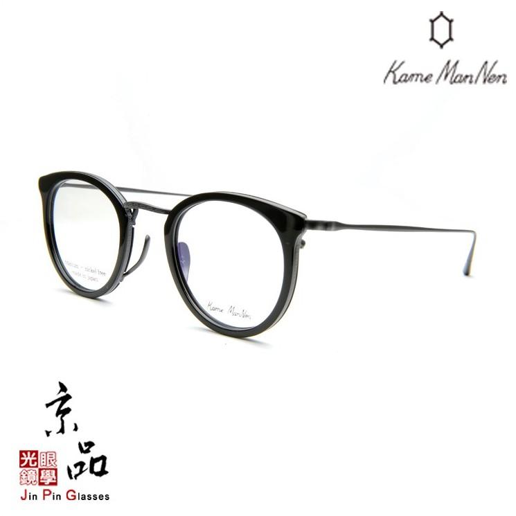【KAMEMANNEN】KMN 111 C2 BKD 亮黑框面/霧黑金屬 萬年龜 日本手工鈦金屬眼鏡 JPG 京品眼鏡
