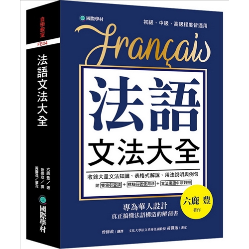 法語文法大全:專為華人設計,真正搞懂法語構造的解剖書(附中、法文雙索引查詢)[79折]11100867477